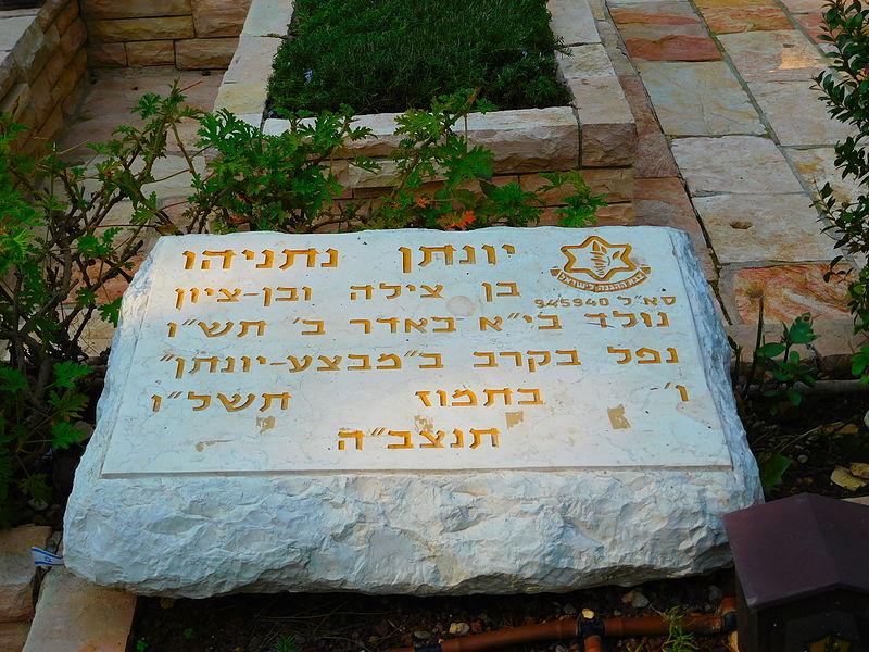 Могила Йонатана Нетаниягу
