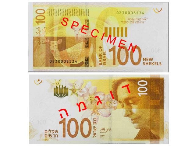 Израильская поэтесса Лея Гольдберг на новой банкноте достоинством в 100 шекелей