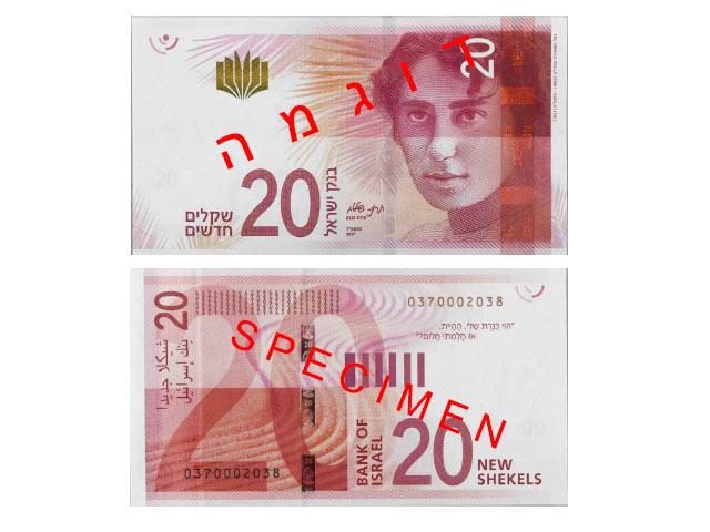 Израильская поэтесса Рахель (Блувштейн) на новой банкноте достоинством в 20 шекелей