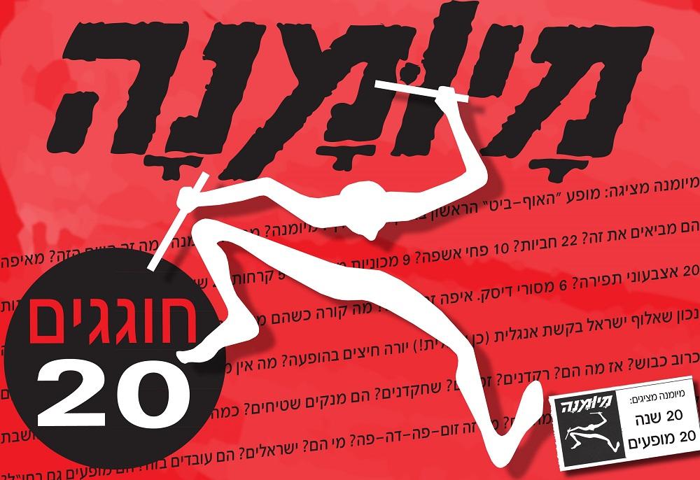 Mayumana - 20 let 20 kontsertov 1