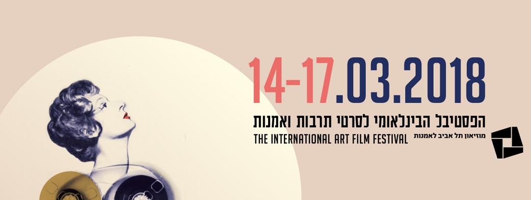 Афиша фестиваля документального кино EPOS