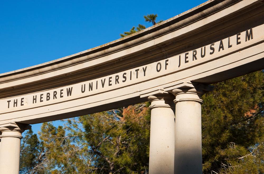 Еврейский университет в Иерусалиме. Кампус на горе Скопус