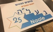 naale_main