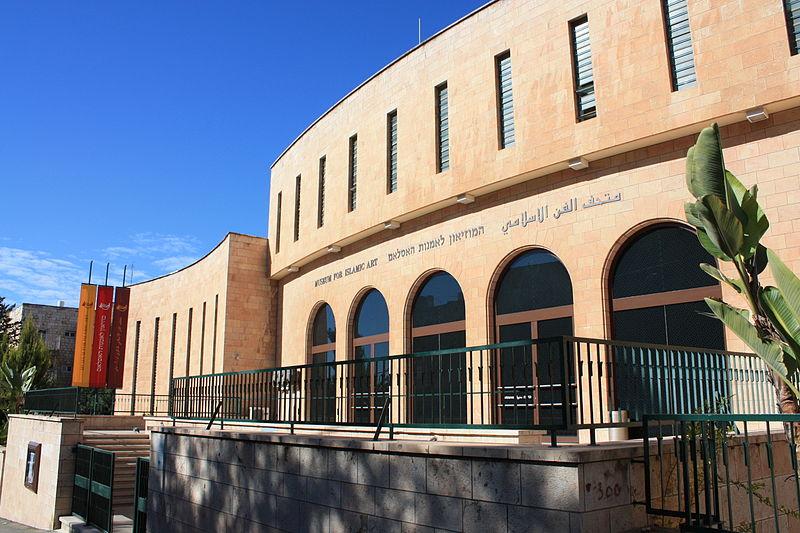 Музей исламского искусства в Иерусалиме