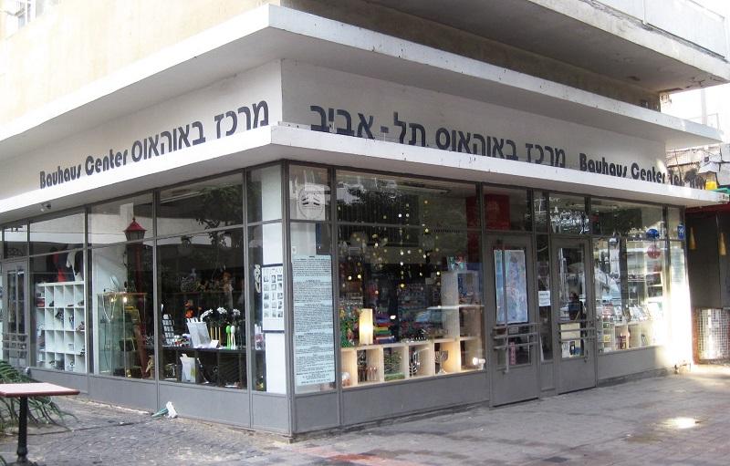 Bauhaus Center в Тель-Авиве