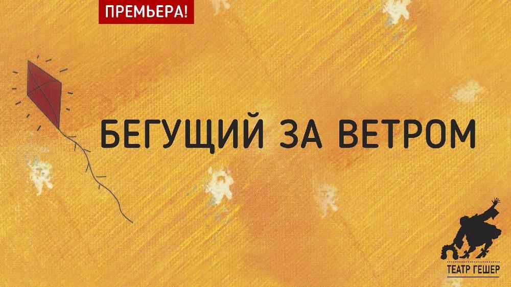 Афиша спектакля «Бегущий за ветром», театр «Гешер»
