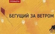 begushii za vetrom_main