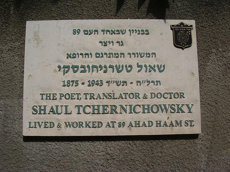 Мемориальная доска на доме в Тель-Авиве, где жил и работал Ш. Черниховский