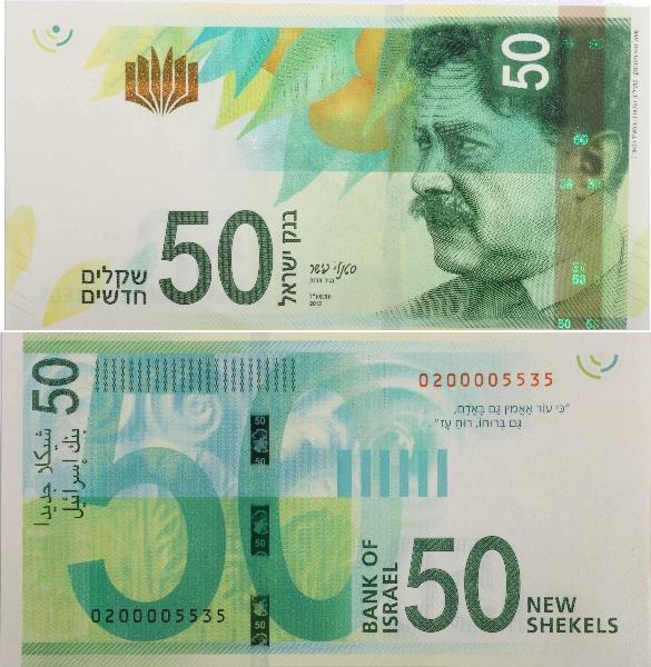 50-шекелевая банкнота с изображением Ш. Черниховского
