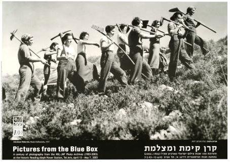 Трудящиеся женщины в первые годы существования Израиля