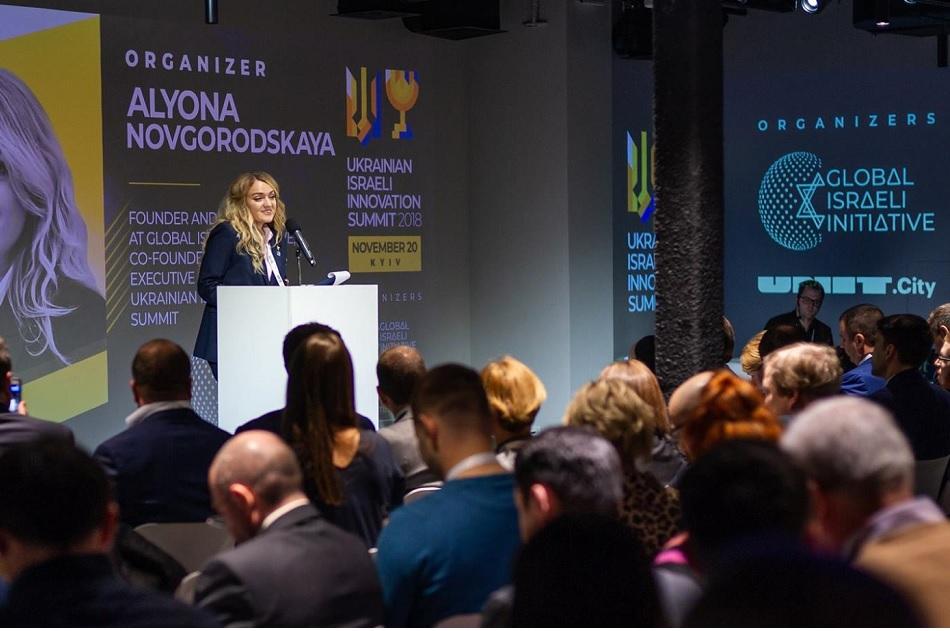 Выступление Алены Новгородской на саммите